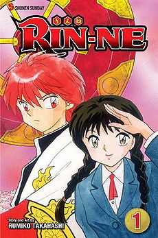 2010-02-17-rinne-vol-1-by-rumiko-takahashi